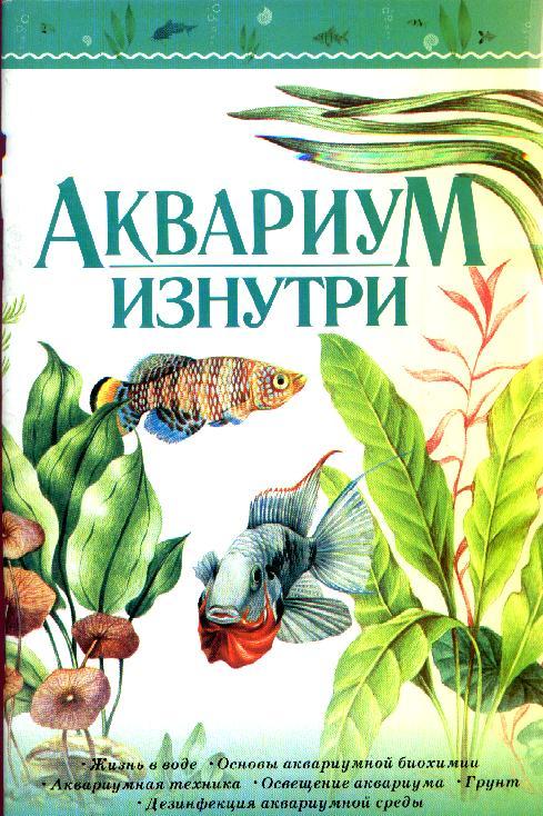 Аквариум книга в rtf